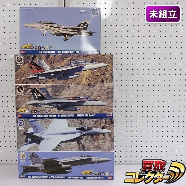 ハセガワ 1/72 USS ニミッツ スペシャルパック Part 1 2 他