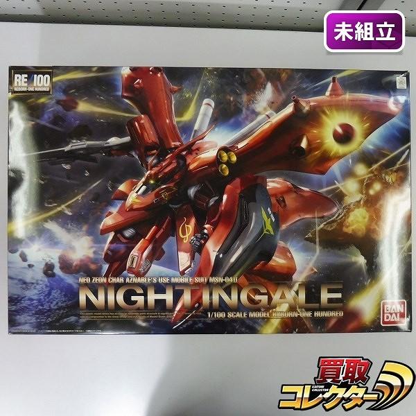 バンダイ RE/100 1/100 MSN-04Ⅱ ナイチンゲール