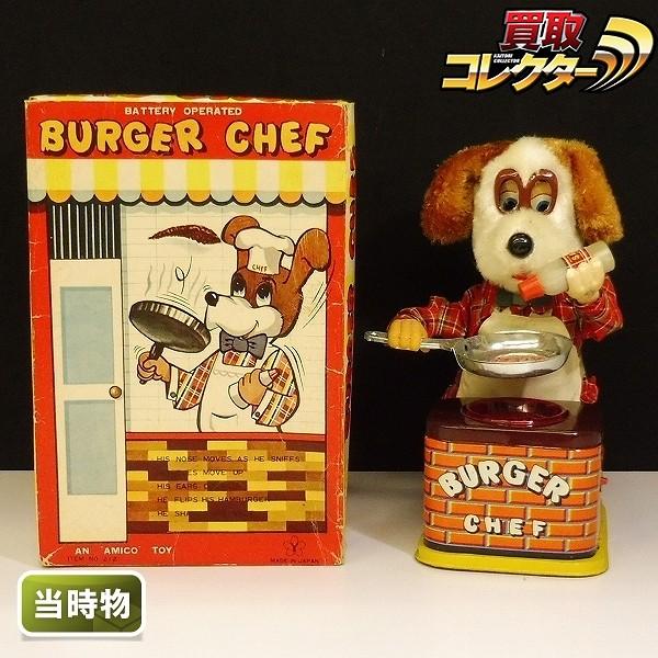 ヨネザワ BURGER CHEF 犬のコックさん ブリキ 電動 日本製