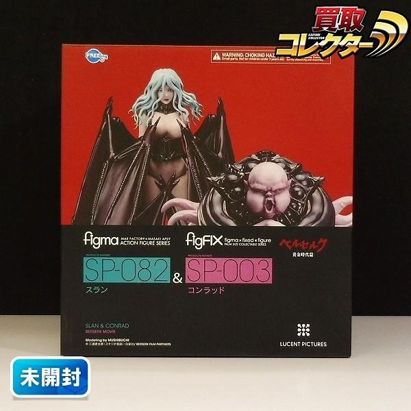 FREEing ベルセルク 黄金時代篇 figma SP-082 スラン & figFIX SP-003 コンラッド