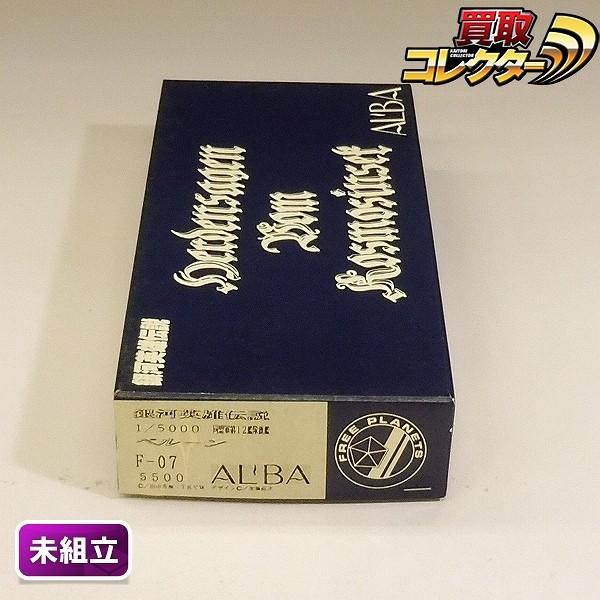 アルバクリエイツ 銀河英雄伝説 1/5000 F-07 ベルーン ガレキ