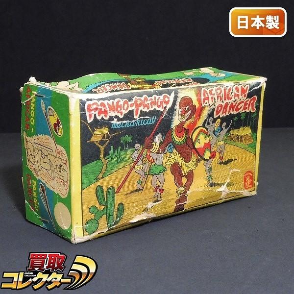 東京プレイシング商会 パンゴパンゴ アフリカンダンサー ブリキ