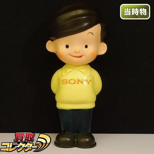 SONY ソニー坊や 約20cm ソフビ 人形 日本製 / ノベルティ