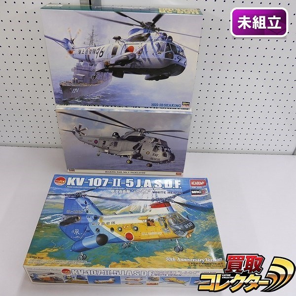 1/48 アカデミー KV-107-Ⅱ-5 しらさぎ ハセガワ シーキング HAR. Mk.3 他