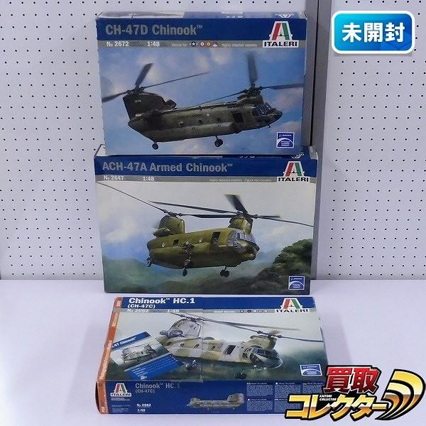 イタレリ 1/48 チヌーク CH-47D CH-47C ACH-47A