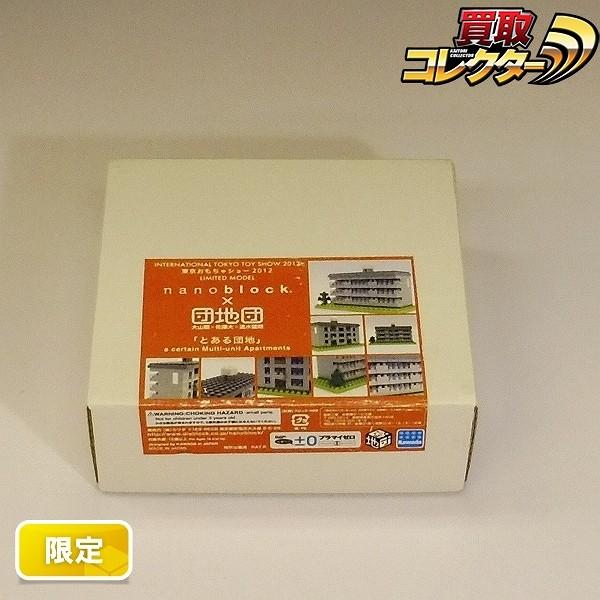 東京おもちゃショー 2012 ナノブロック × 団地団 とある団地