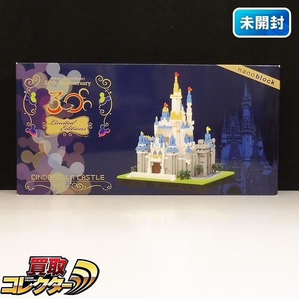 ナノブロック 東京ディズニーリゾート 30周年記念 シンデレラ城