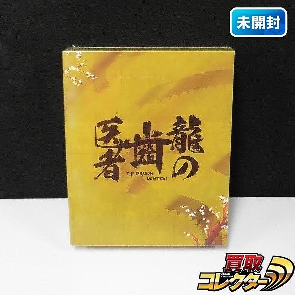 龍の歯医者 Blu-ray 特別版