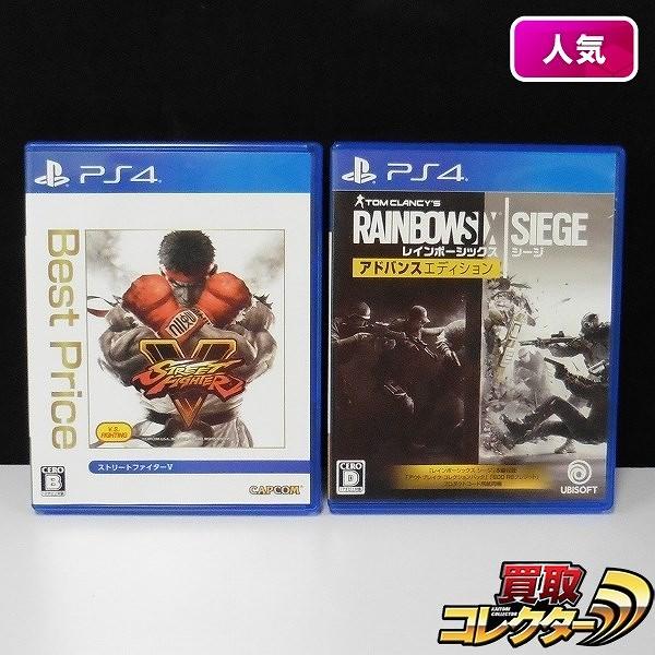 PS4 ソフト ストリートファイター5 レインボーシックスシージ アドバンスエディション