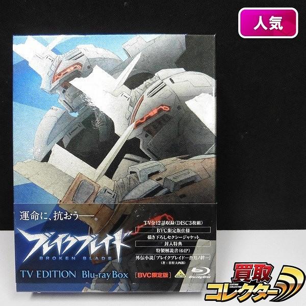 ブルーレイ ブレイクブレイド TV EDITION Blu-ray BOX