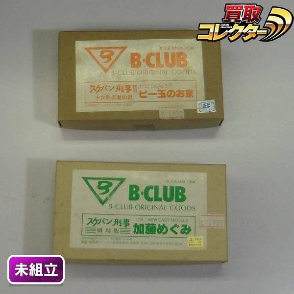 B-CLUB スケバン刑事 1/12 加藤めぐみ ビー玉のお京 ガレキ