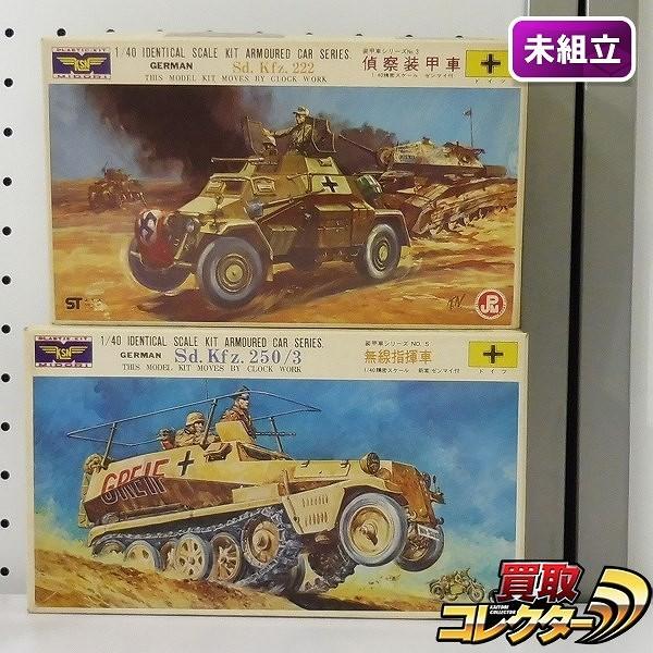 緑商会 1/40 装甲車シリーズ ドイツ 偵察装甲車 無線指揮車