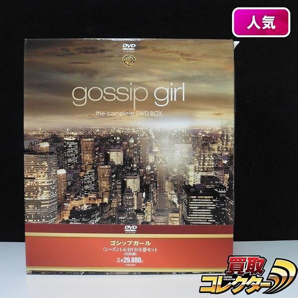 DVD ゴシップガール シーズン1~6 全巻セット 62枚組