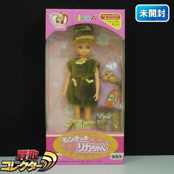 タカラ モンチッチ リカちゃん 紫 / Licca