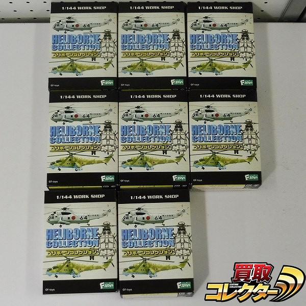 F-toys 1/144 ヘリボーンコレクション ノーマル 8種