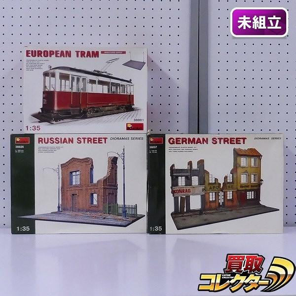 ミニアート 1/35 ドイツ街路 ロシアの通り ヨーロッパ 路面電車