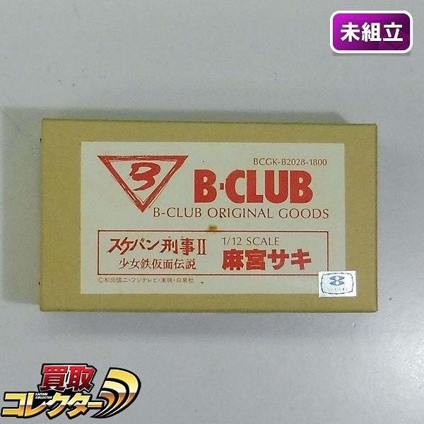 B-CLUB 1/12 スケバン刑事II 少女鉄仮面伝説 麻宮サキ ガレキ