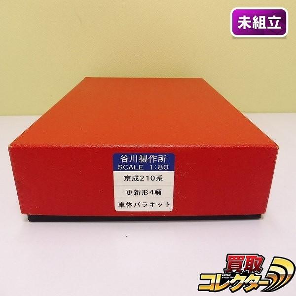 谷川製作所 1/80 京成210系 更新形4輌 車体バラキット