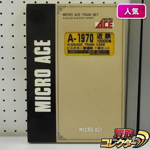 MICROACE A-1970 近鉄10000系 ビスタカー登場時 7両セット
