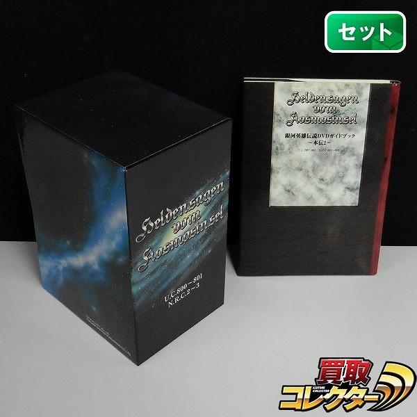 銀河英雄伝説 DVD-BOX 23~28巻 + DVDガイドブック〈本伝2〉