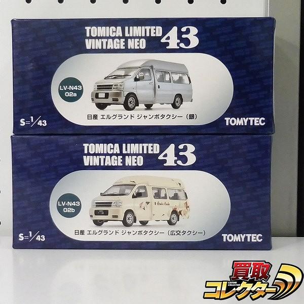 トミカリミテッドヴィンテージNEO LV-N02a/b エルグランド ジャンボタクシー 銀 広交タクシー