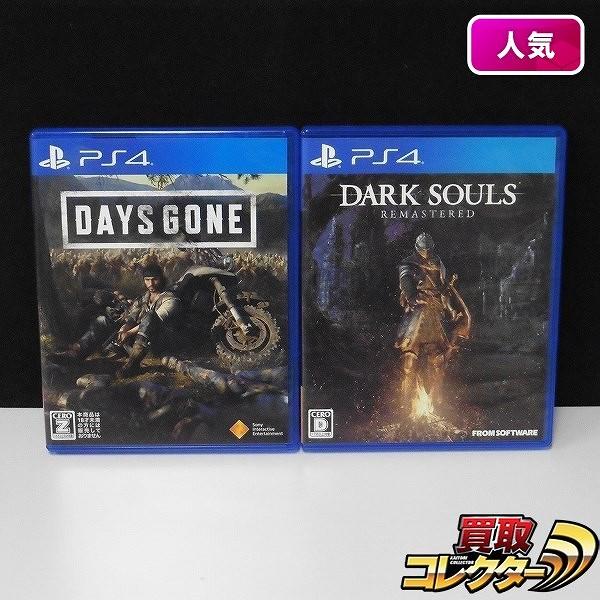 PS4 ソフト 2点 ダークソウル リマスタード DAYS GONE