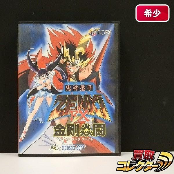 PC-FX ソフト 鬼神童子 ZENKI FX 金剛炎闘