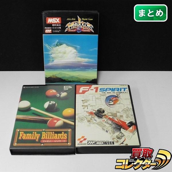 MSX/MSX2 ソフト 3点 ハイドライド 2 F-1スピリット ファミリービリヤード