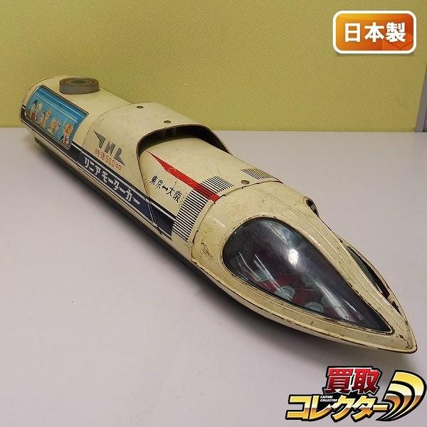 野村トーイ リニアモーターカー ブリキ フリクション 日本製