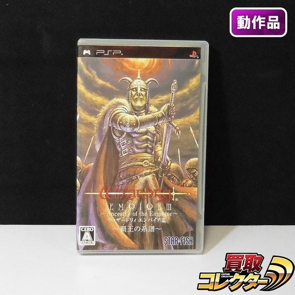 PSP ソフト ウィザードリィ エンパイア3 覇王の系譜