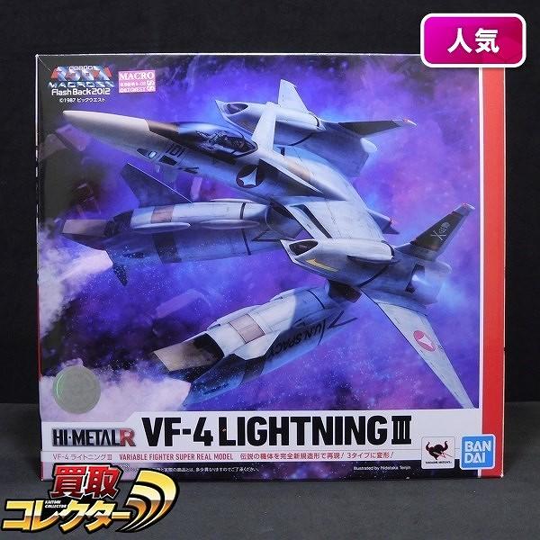 HI-METAL R マクロス FlashBack2012 VF-4 ライトニングIII