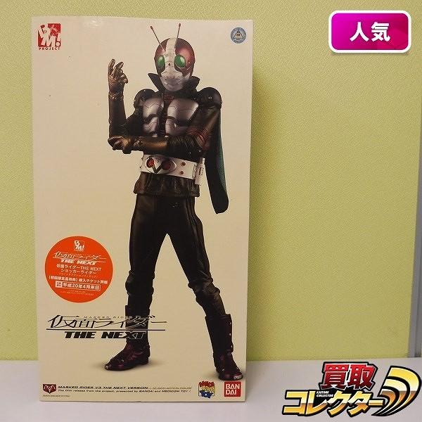 メディコム・トイ PROJECT BM! 仮面ライダー THE NEXT V3