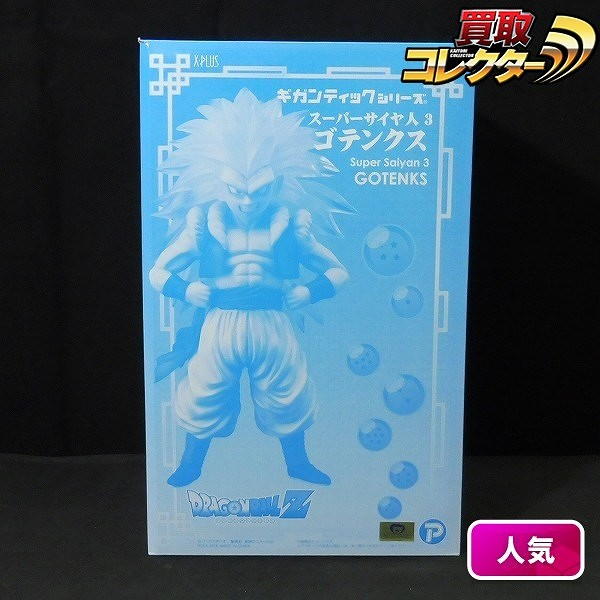 ギガンティックシリーズ スーパーサイヤ人3 ゴテンクス