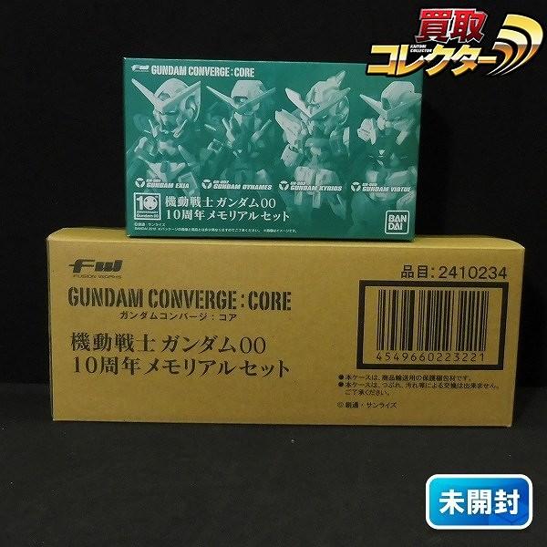 FW ガンダムコンバージ:コア 機動戦士ガンダム00 10周年メモリアルセット