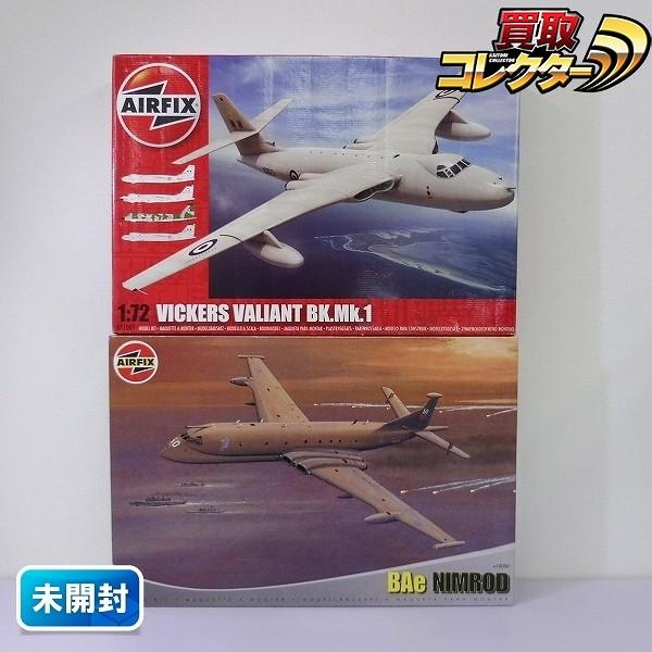AIRFIX 1/72 BAe ニムロッド ビッカース ヴァリアント BK.Mk.1