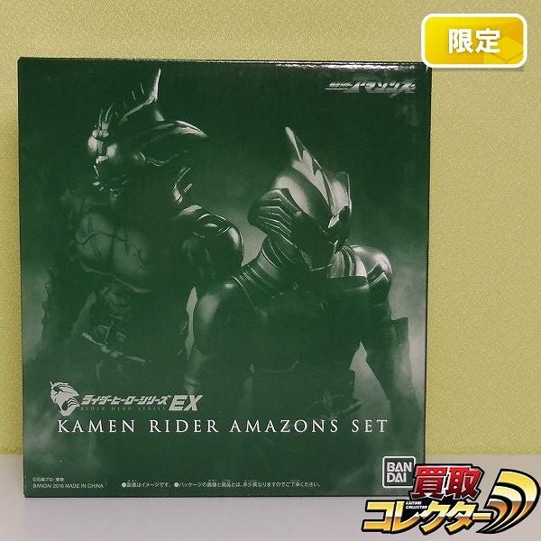 ライダーヒーローシリーズEX 仮面ライダーアマゾンズセット