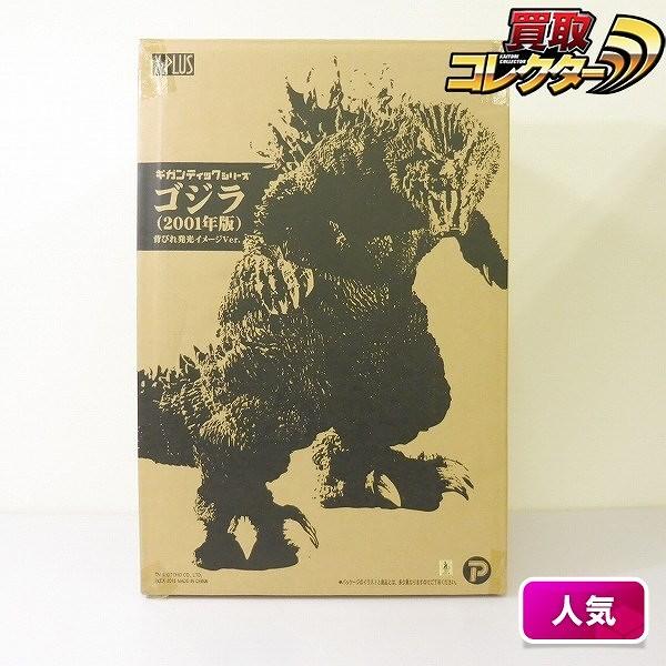 ギガンティックシリーズ ゴジラ 背びれ発光イメージVer.