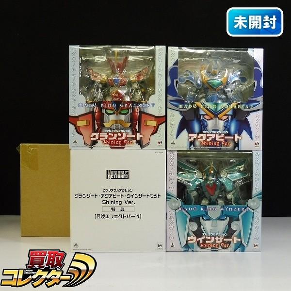 ヴァリアブルアクション グランゾート・アクアビート・ウインザートセット Shining Ver.