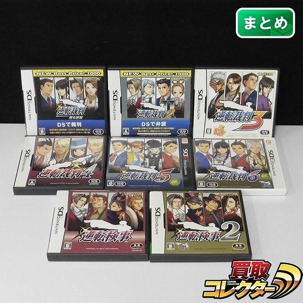 3DS/DS ソフト 8点 逆転裁判1~6 逆転検事1~2