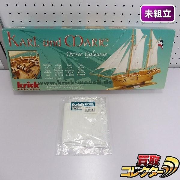 Krick 木製 1/40 バトルスクーナー カール&マリー + 専用帆パーツ