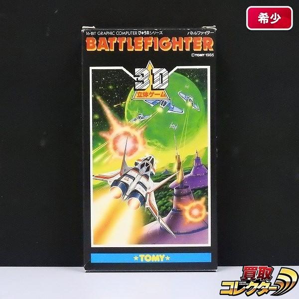 ぴゅう太 ソフト 26 バトルファイター