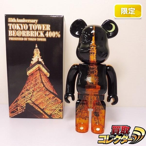 BE@RBRICK 400% 東京タワー 55th Anniversary