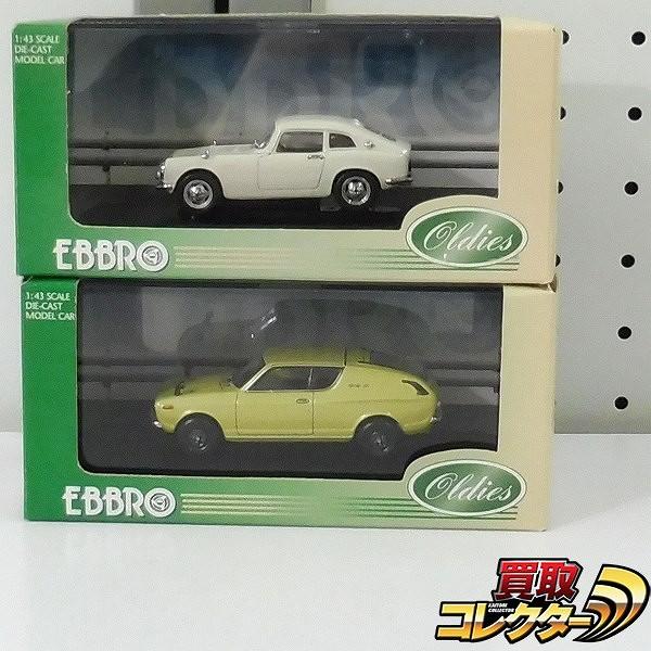 エブロ 1/43 ホンダ S600 クーペ ニッサン チェリー クーペ X1