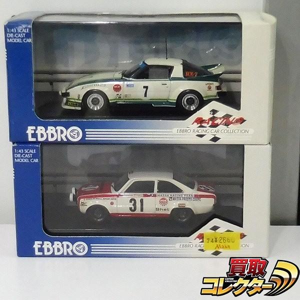 エブロ 1/43 マツダ サバンナ RX-7 レーシング デイトナ 1979 #7 他