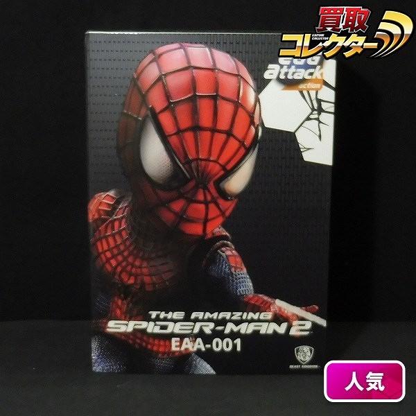 エッグアタックアクション アメイジングスパイダーマン2
