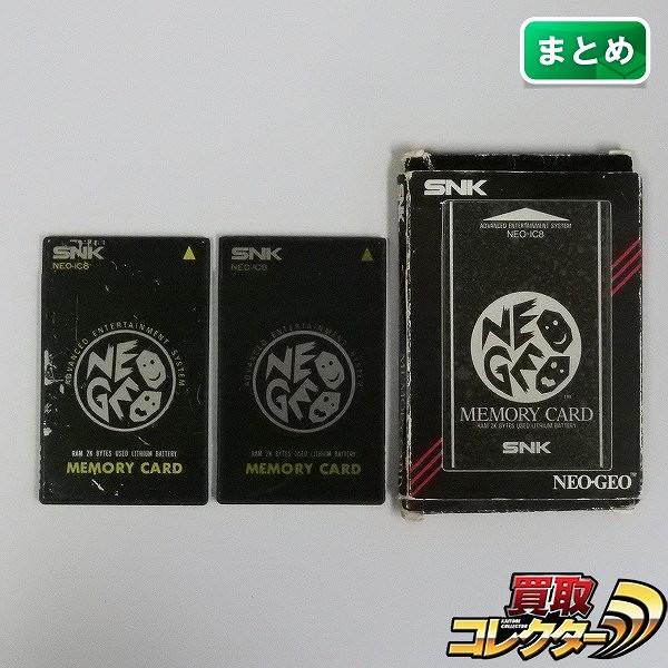 ネオジオ ROM 周辺機器 メモリーカード ×3