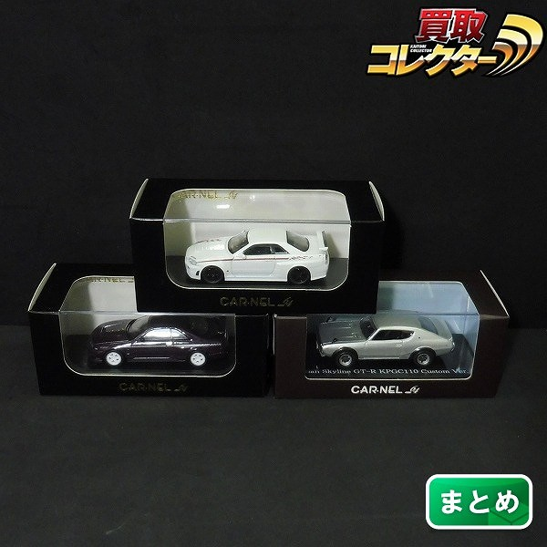 CAR-NEL 1/64 Skyline GT-R KPGC110 カスタム Ver. 他