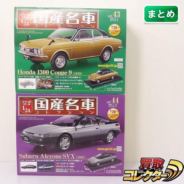 アシェット 1/24 国産名車コレクション Vol.44 Alcyone SVX 他