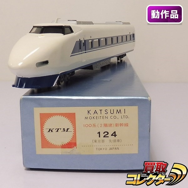 KTM カツミ HOゲージ 100系 2階建 新幹線 124 東京寄 先頭車