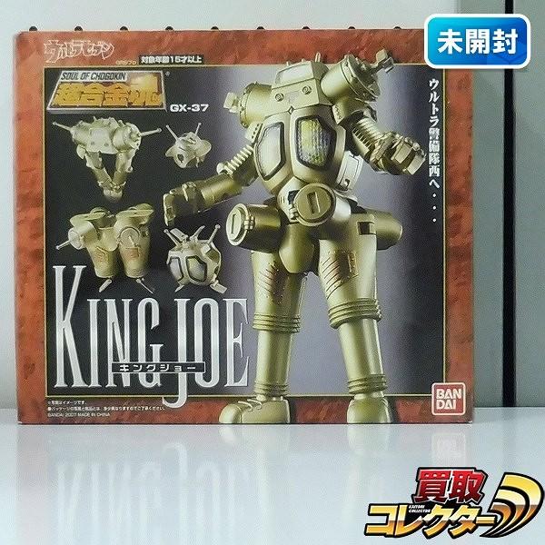 バンダイ 超合金魂 GX-37 ウルトラセブン キングジョー